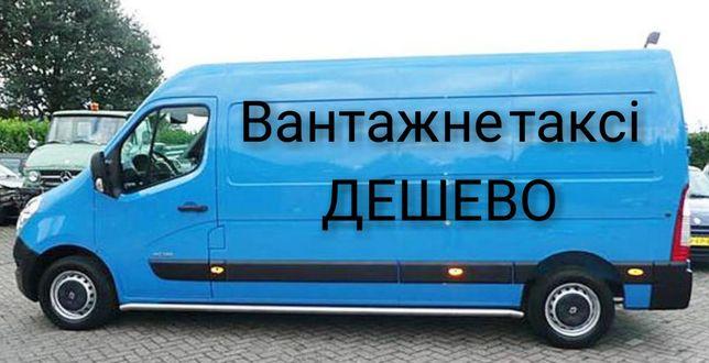 Вантажні перевезення. Грузовые перевозки.Вантажне таксі.Грузовое такси