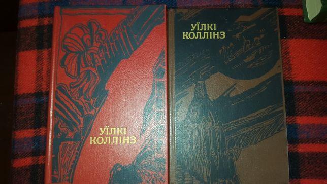 Уилки Колинз (1989г) роман в двух томах