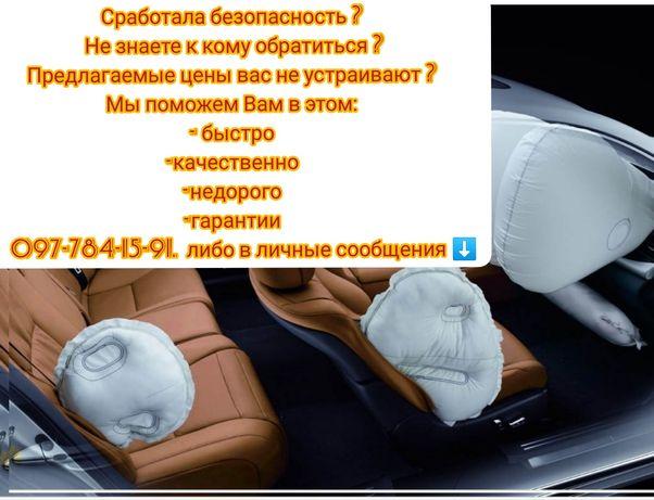 Восстановление подушек безопасности руля, штор, ремня, блока SRS