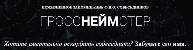 Денис Борисов Гросснеймстер про версия запоминание имён