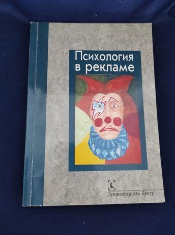Книга ,, Психология в рекламе,, СРОЧНО