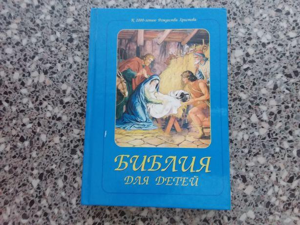 """""""Библия для детей""""-подарочное издание."""