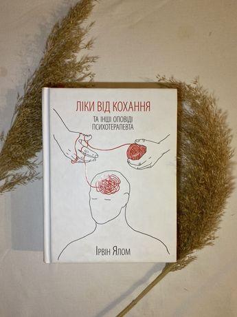 Книга Ліки від кохання-Іраін Ялти