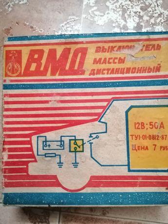 Выключатель массы дистанционный сделан при СССР