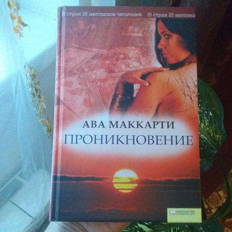 Книга триллер Ава Маккарти.