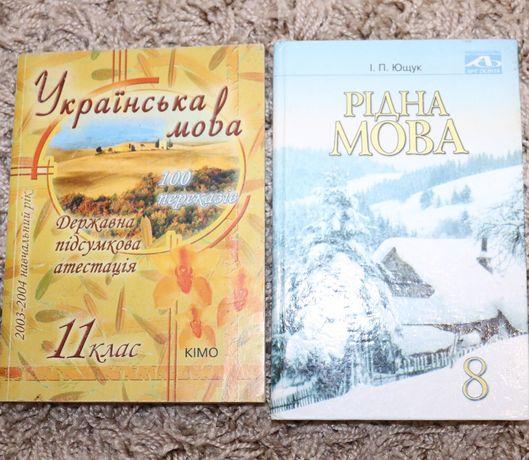 Підручники украінська мова, украінська література 8 і 11 клас