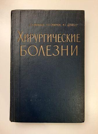 Книга Хирургические болезни (под ред. Смирнова) 1961 год