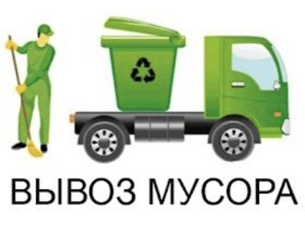 От 400 грн Вывоз мусора не дорого строймусора вивіз сміття
