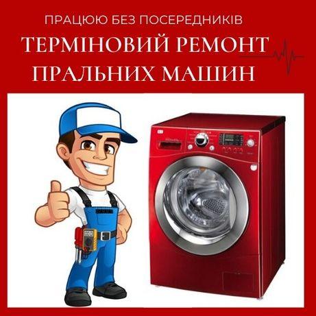 ТЕРМІНОВИЙ ремонт пральних машин.