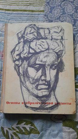 Основы изобразительной грамоты Г.В. Беда 1969 год выпуска