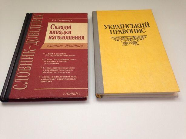 Український правопис,Головащук,складні випадки наголошення,словник