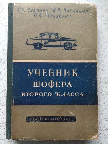 Учебник шофера второго класса Казгосиздат Алма-Ата 1960г
