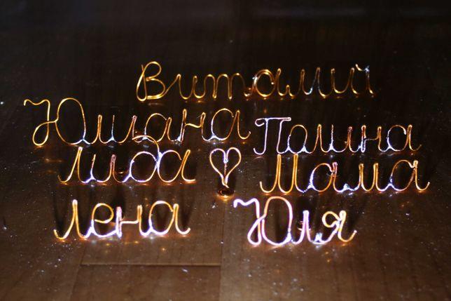 Декоративные надписи из проволоки на заказ