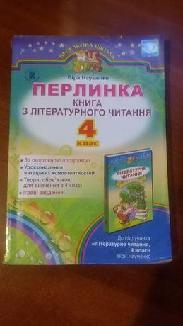 """В.Науменко """"Перлинка"""" 4 кл. б/у"""