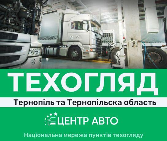 Техогляд   OTK   Техосмотр   Центр-Авто   Тернопіль