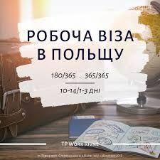 Подготовка документов на Польскую визу по Новой Почте. Виза в Польшу