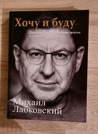 Книга Хочу и буду