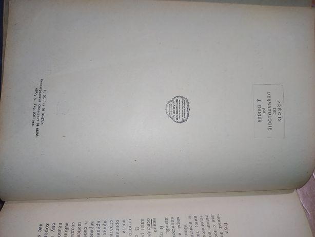 Основы дерматологии Ж.Дарье 1930г.