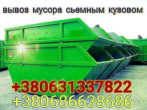 Бункера накопители вывоз мусора сьемные контейнера