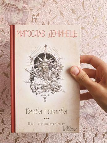 Книга Мирослав Дочинец «Карби і Скарби»