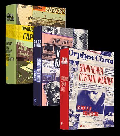 Комплект з трьох книжок Жоеля Діккера