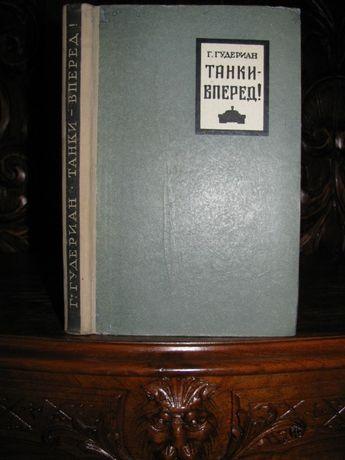 ТАНКИ-ВПЕРЕД!Книга генерала III Рейха Гейнца ГУДЕРИАНА.-ВоенИздат,1957