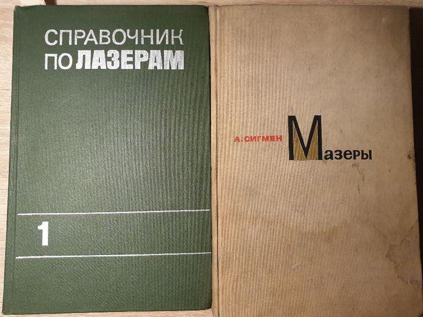Lasery i masery - książki rosyjskie-pakiet 12 szt.