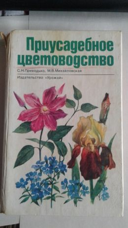 Продам книгу Приходько, Михайловская - Приусадебное цветоводство