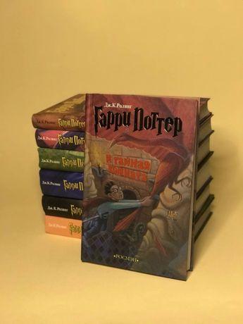 Гарри Поттер. 7 книг. Бесплатная доставка.