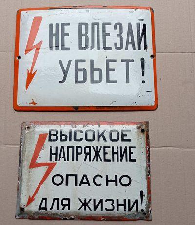 Коллекционная табличка эмалированная СССР