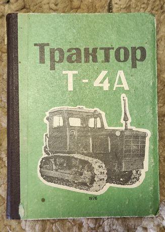Трактор Т-4А Краткое описание конструкции
