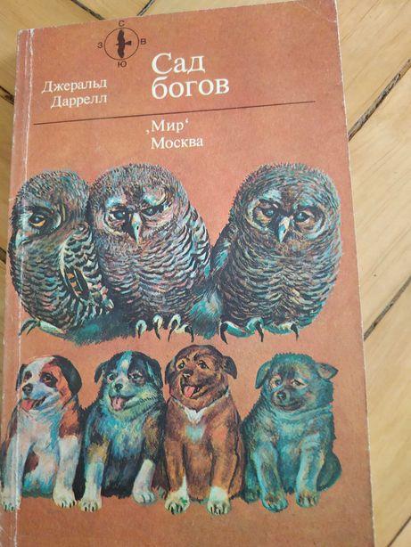 Книга Джеральд Даррелл