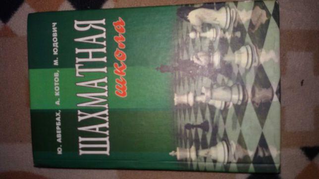 Книги по шахам