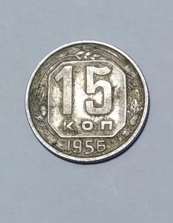 15 Копеек СССР.1956 год.