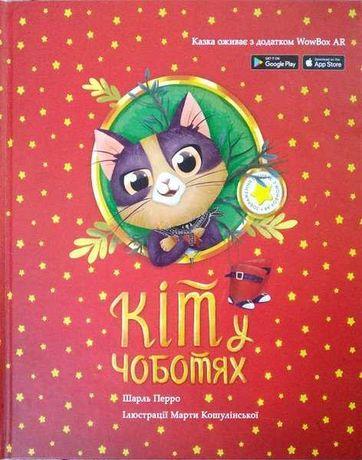 Книга Кіт у чоботях