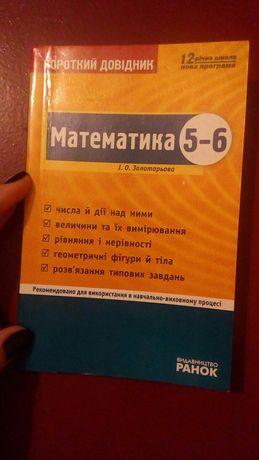 Математика,5-6 клас І.О.Золотарьова