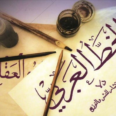 Перекладач арабської мови