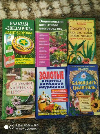 Книги лечебно медецынская тематика.