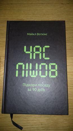 Книга «Час пішов. Як підкорити посаду за 90 днів»