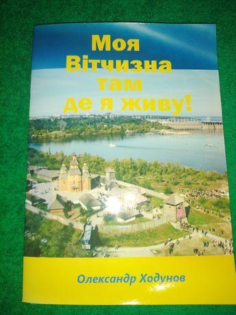 Моя Вітчизна там де я живу! Ця книга про Україну та ще багато про що