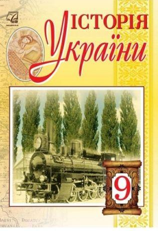Підручник з Історії України для 9 класу