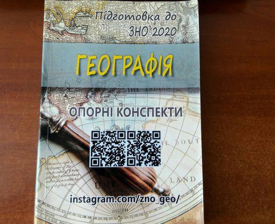 Книга з географії до підготовки ЗНО