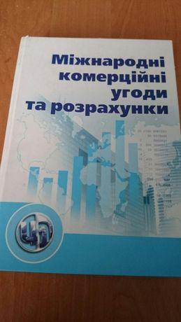 Міжнародні комерційні угоди та розрахунки