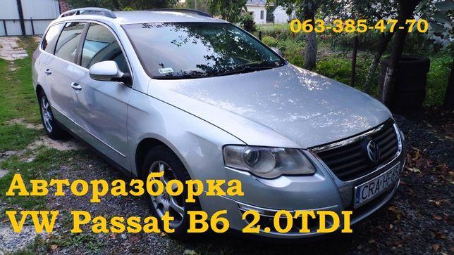 РАЗБОРКА VW Passat B6 (Фольксваген Пассат Б5 ) 2005-2010 2,0 TDI