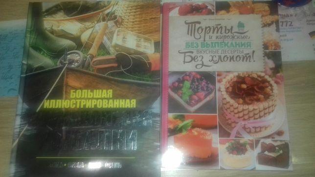 Энциклопедия рыбалки и Торты и пирожные вкусные десерты Богданова