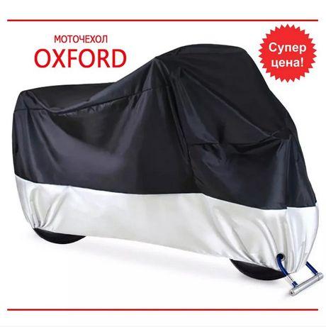 АКЦИЯ! Мото чехол тент OXFORD для мотоцикла, мопеда, велосипеда