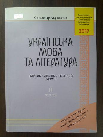 ЗНО. О.Авраменко Укр.мова та література 2 частина