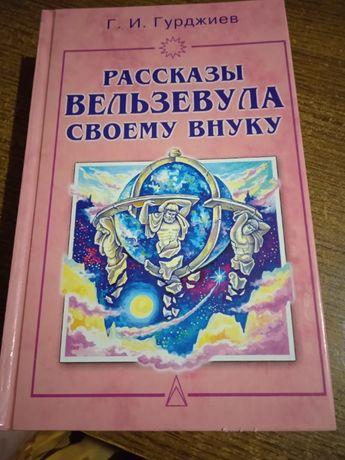 Рассказы Вельзевула своему внуку Г.И. Гурджиев