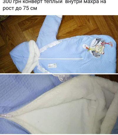 Конверт кокон для новорожденного