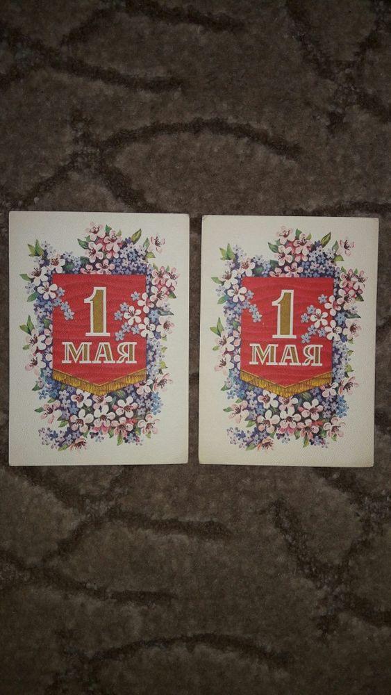 Почтовая открытка 1 Мая 1977 год Затишье - изображение 1